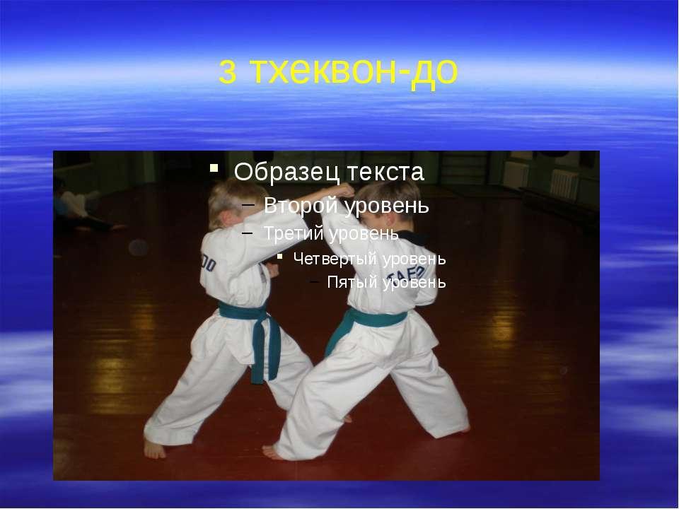 з тхеквон-до