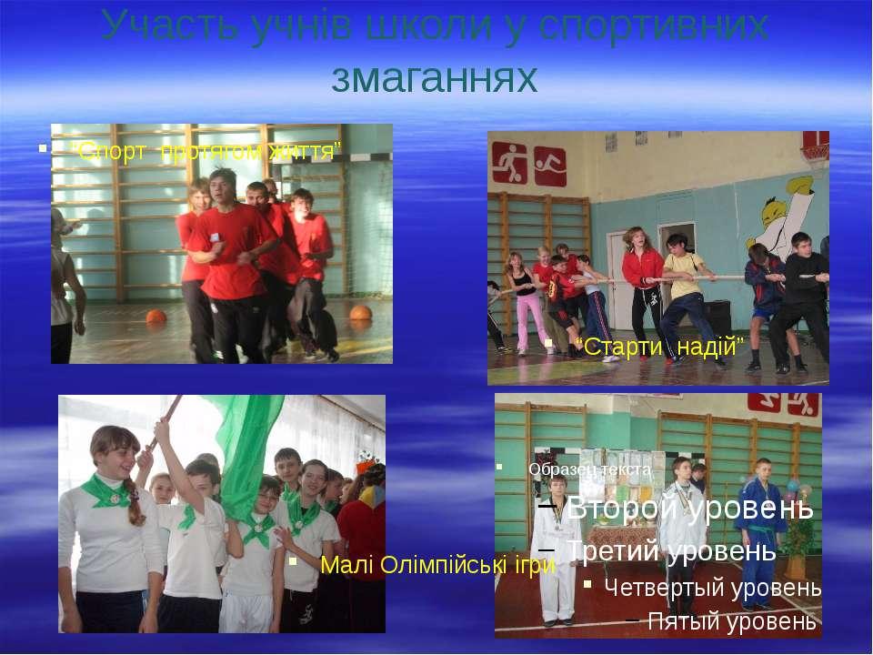 """Участь учнів школи у спортивних змаганнях """"Спорт протягом життя"""" """"Старти наді..."""
