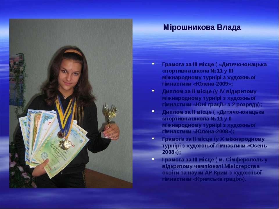 Грамота за ІІІ місце ( «Дитячо-юнацька спортивна школа №11 у ІІІ міжнародному...