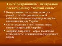 """Сім'я Катранників – центральні постаті роману """"жовтий князь"""" Центральними пос..."""