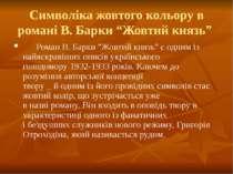 """Символіка жовтого кольору в романі В. Барки """"Жовтий князь"""" Роман В. Барки """"Жо..."""