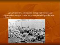 До зубожіння та винищення народу призвела влада (Григорій Отроходін – лице вл...