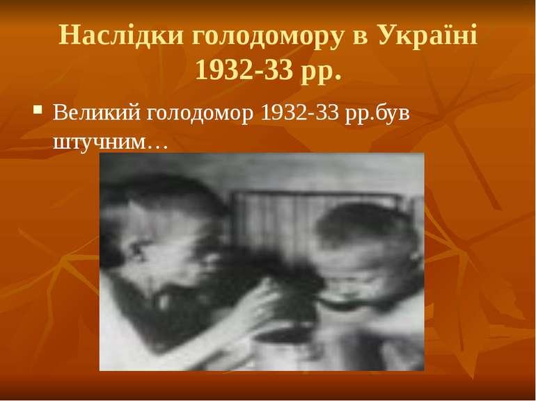 Наслідки голодомору в Україні 1932-33 рр. Великий голодомор 1932-33 рр.був шт...