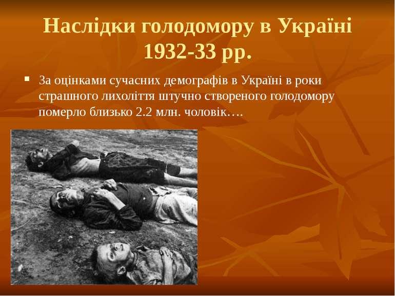 Наслідки голодомору в Україні 1932-33 рр. За оцінками сучасних демографів в У...