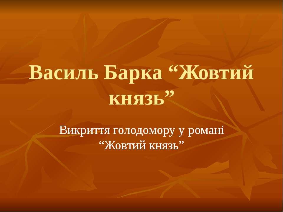 """Василь Барка """"Жовтий князь"""" Викриття голодомору у романі """"Жовтий князь"""""""