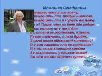 Мовчанка Стефаника Питаєте, чому я все мовчу, П'ятнадцять літ лютую німотою, ...