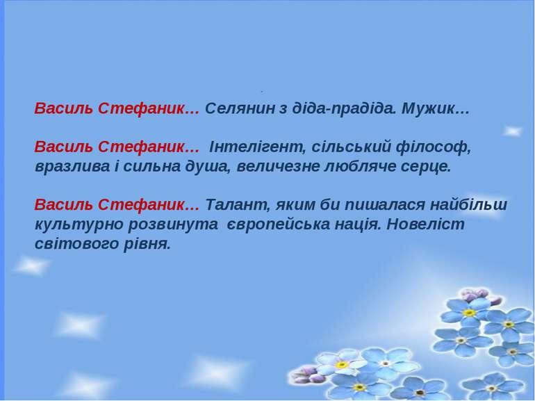 Василь Стефаник… Селянин з діда-прадіда. Мужик… Василь Стефаник… Інтелігент, ...