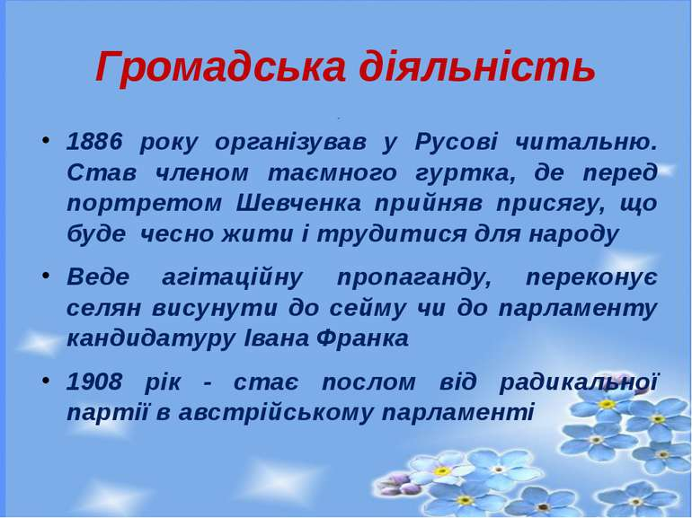 Громадська діяльність 1886 року організував у Русові читальню. Став членом та...