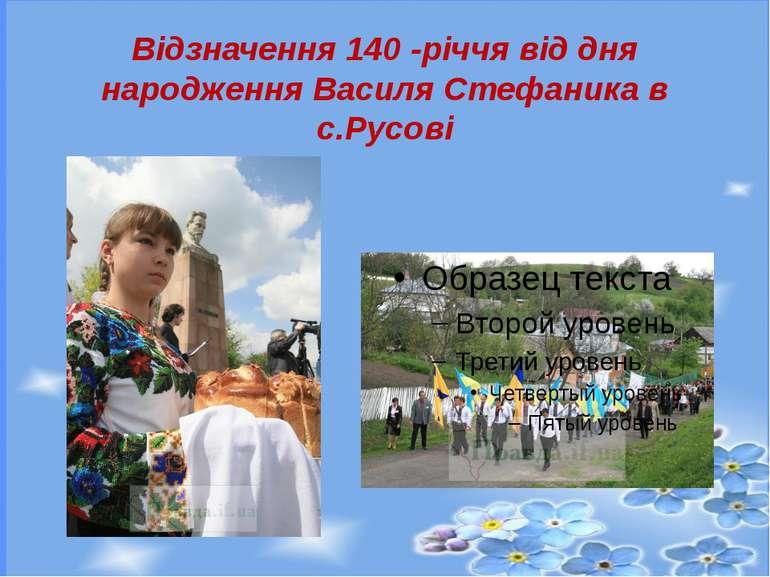 Відзначення 140 -річчя від дня народження Василя Стефаника в с.Русові
