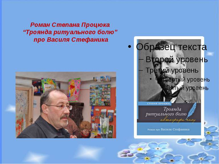 "Роман Степана Процюка ""Троянда ритуального болю"" про Василя Стефаника"