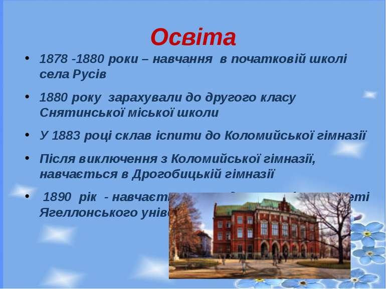 Освіта 1878 -1880 роки – навчання в початковій школі села Русів 1880 року зар...