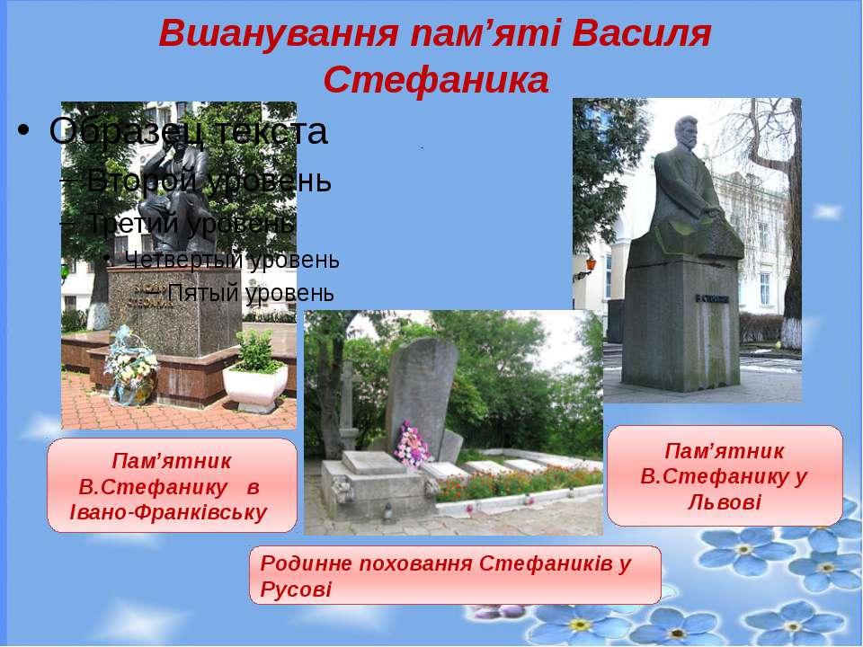 Вшанування пам'яті Василя Стефаника Родинне поховання Стефаників у Русові Пам...