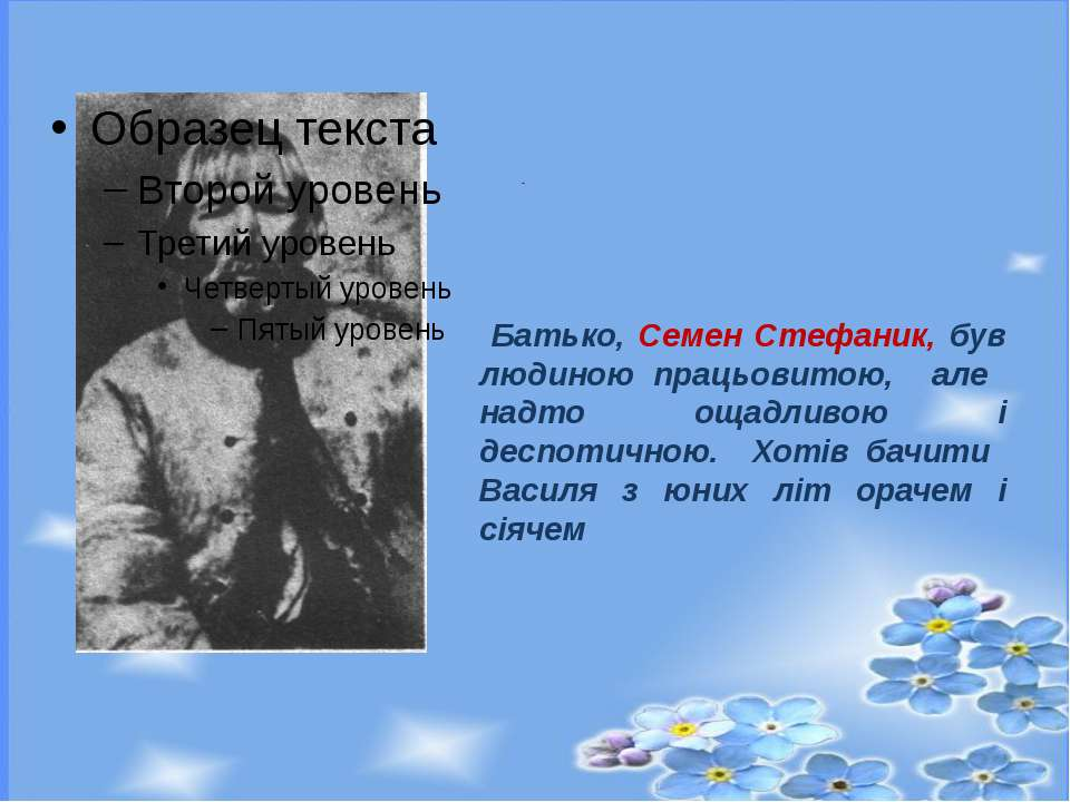 Батько, Семен Стефаник, був людиною працьовитою, але надто ощадливою і деспот...