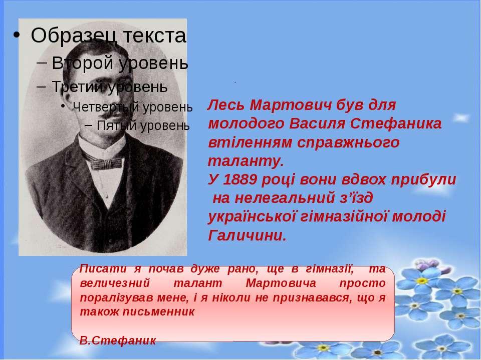 Лесь Мартович був для молодого Василя Стефаника втіленням справжнього таланту...