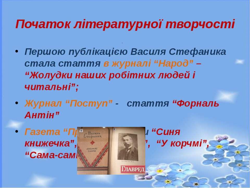 Початок літературної творчості Першою публікацією Василя Стефаника стала стат...