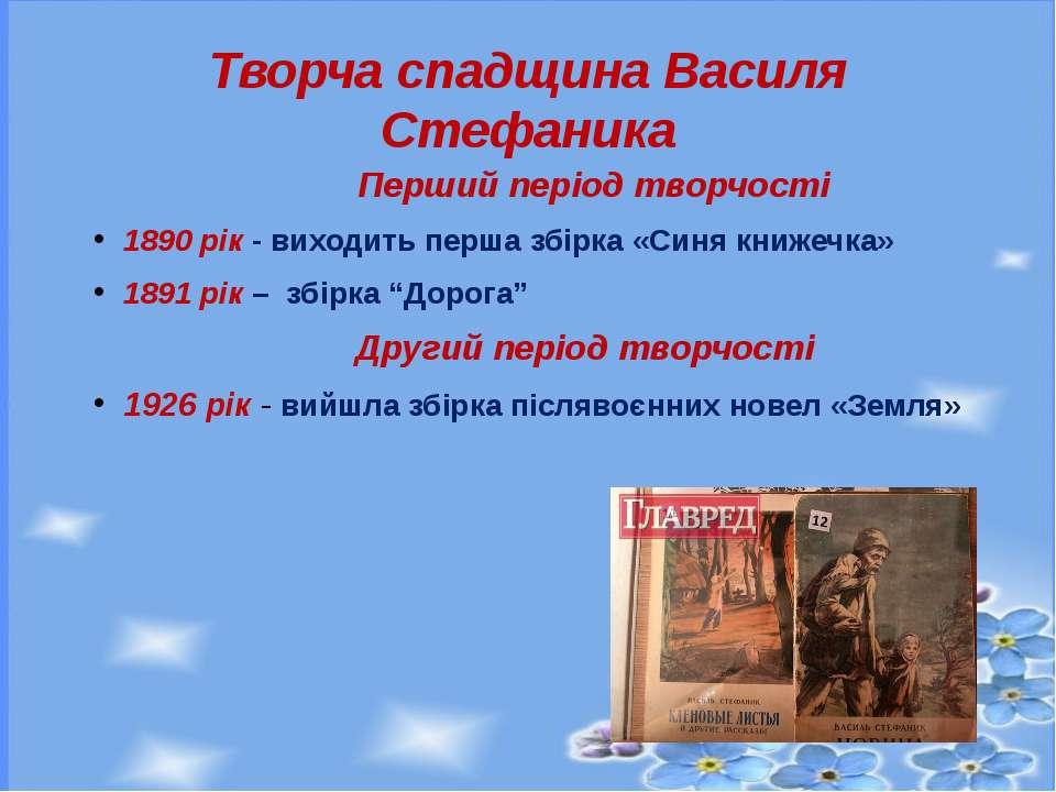 Творча спадщина Василя Стефаника Перший період творчості 1890 рік - виходить ...