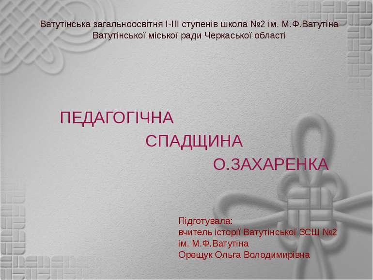 Ватутінська загальноосвітня І-ІІІ ступенів школа №2 ім. М.Ф.Ватутіна Ватутінс...