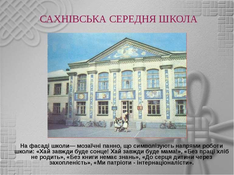 На фасаді школи— мозаїчні панно, що символізують напрями роботи школи: «Хай з...