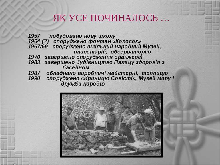 1957 побудовано нову школу 1964 (?) споруджено фонтан «Колосок» 1967/69 спору...