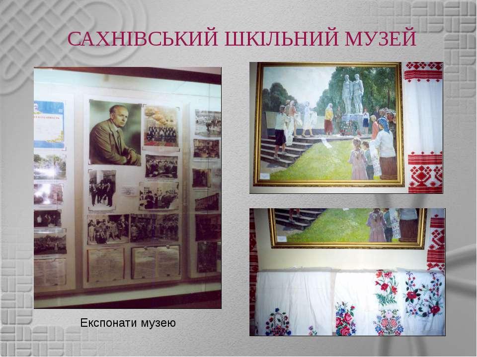 САХНІВСЬКИЙ ШКІЛЬНИЙ МУЗЕЙ Експонати музею