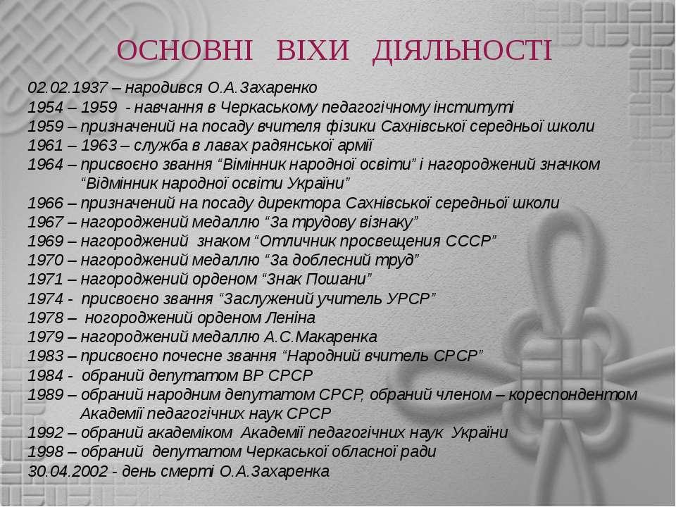 ОСНОВНІ ВІХИ ДІЯЛЬНОСТІ 02.02.1937 – народився О.А.Захаренко 1954 – 1959 - на...