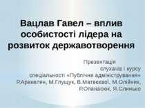 Вацлав Гавел – вплив особистості лідера на розвиток державотворення Презентац...
