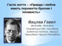 Гасло життя – «Правда і любов мають перемогти брехню і ненависть» Вацлав Гаве...