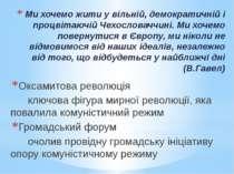 Ми хочемо жити у вільній, демократичній і процвітаючій Чехословаччині. Ми хоч...