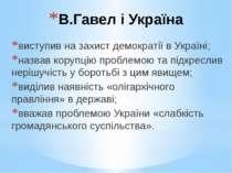 В.Гавел і Україна виступив на захист демократії в Україні; назвав корупцію пр...