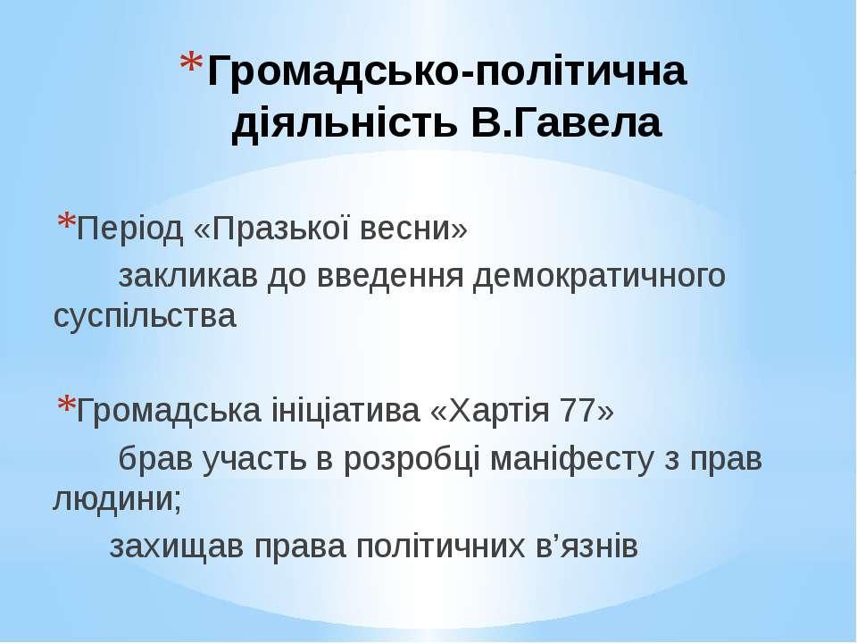 Громадсько-політична діяльність В.Гавела Період «Празької весни» закликав до ...