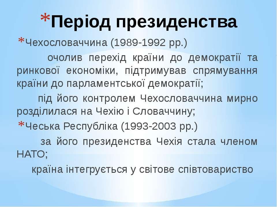 Період президенства Чехословаччина (1989-1992 рр.) очолив перехід країни до д...
