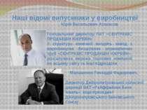 Наші відомі випускники у виробництві Юрій Васильович Атанасов Генеральний дир...