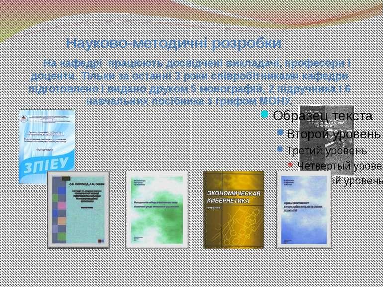 Науково-методичні розробки На кафедрі працюють досвідчені викладачі, професор...