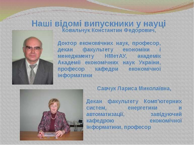 Наші відомі випускники у науці Ковальчук Константин Федорович, Доктор економі...
