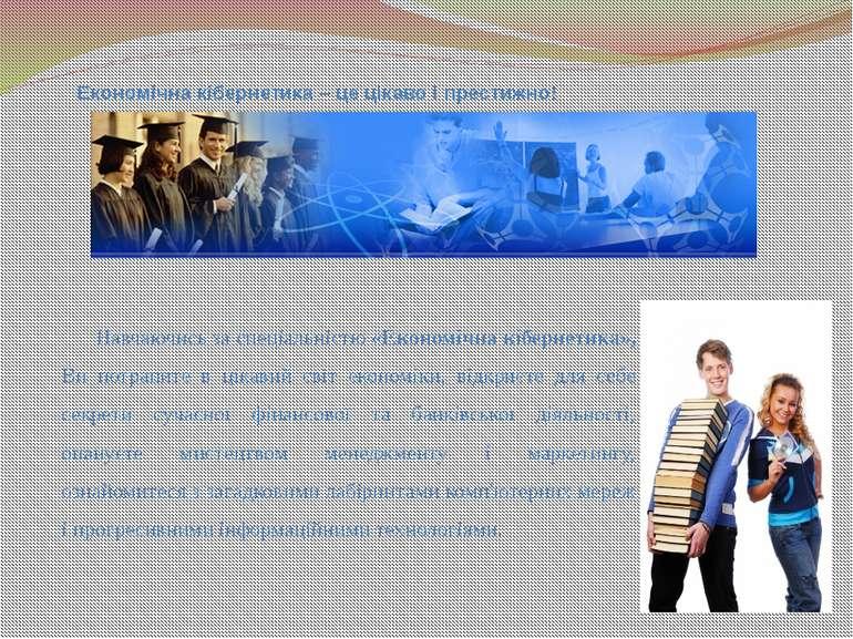 Економічна кібернетика – це цікаво і престижно! Навчаючись за спеціальністю «...