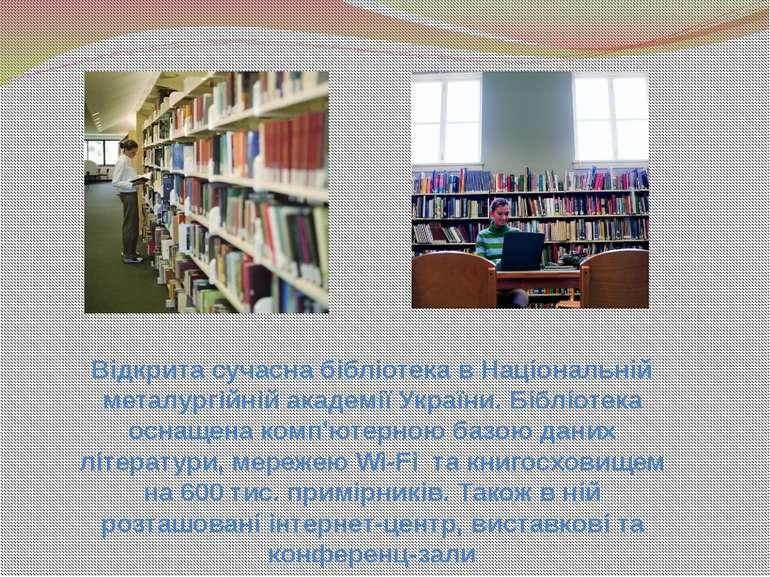 Відкрита сучасна бібліотека в Національній металургійній академії України. Бі...