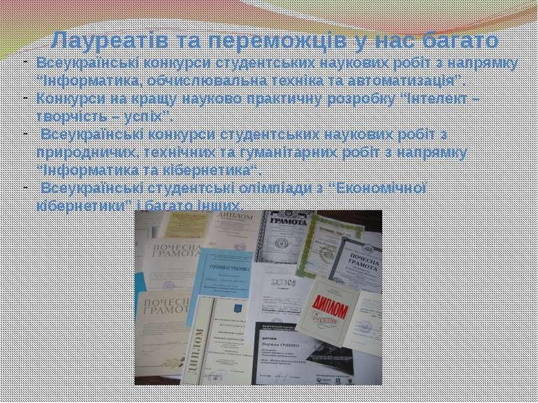 Лауреатів та переможців у нас багато Всеукраїнські конкурси студентських наук...