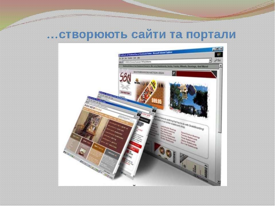 …створюють сайти та портали