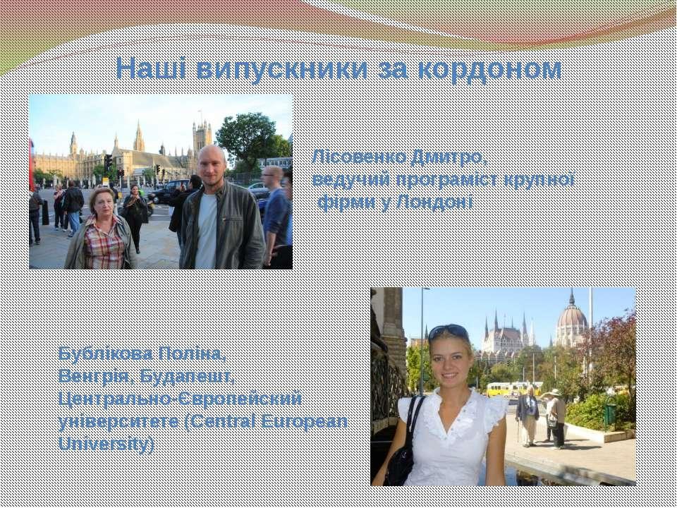 Наші випускники за кордоном Бублікова Поліна, Венгрія, Будапешт, Центрально-Є...