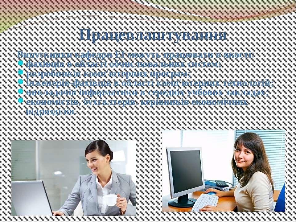 Працевлаштування Випускники кафедри ЕІ можуть працювати в якості: фахівців в ...