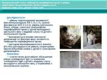 Функціональний статус лейкоцитів периферичної крові та рівень секреторних іму...
