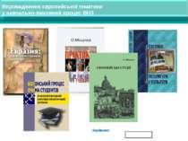 Впровадження європейської тематики у навчально-виховний процес ВНЗ Керівник: ...