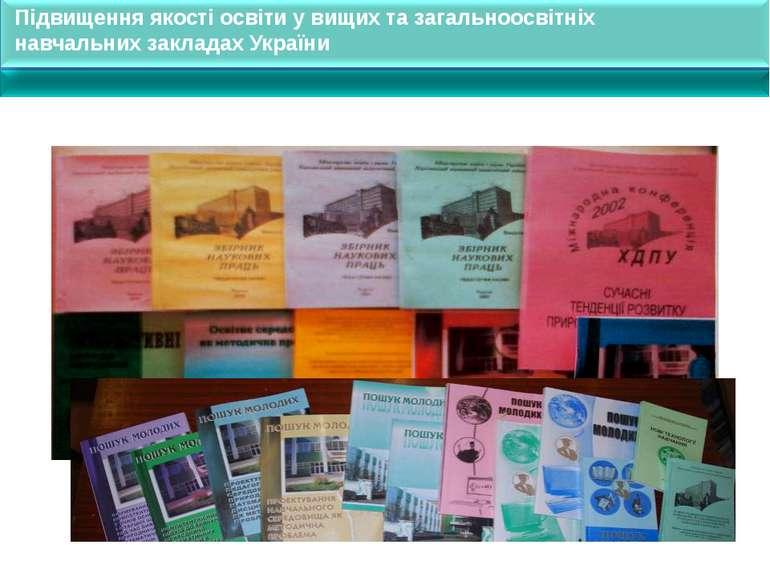 Підвищення якості освіти у вищих та загальноосвітніх навчальних закладах України