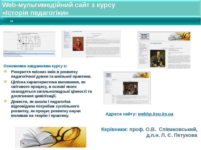 Основними завданнями курсу є: Розкриття якісних змін в розвитку педагогічної ...