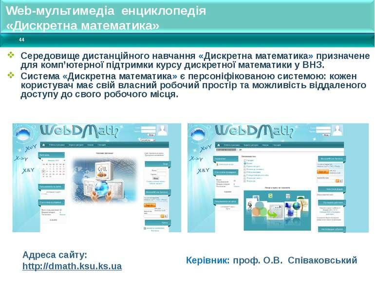 Web-мультимедіа енциклопедія «Дискретна математика» Середовище дистанційного ...