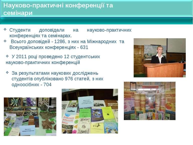 У 2011 році проведено 12 студентських науково-практичних конференцій Студенти...