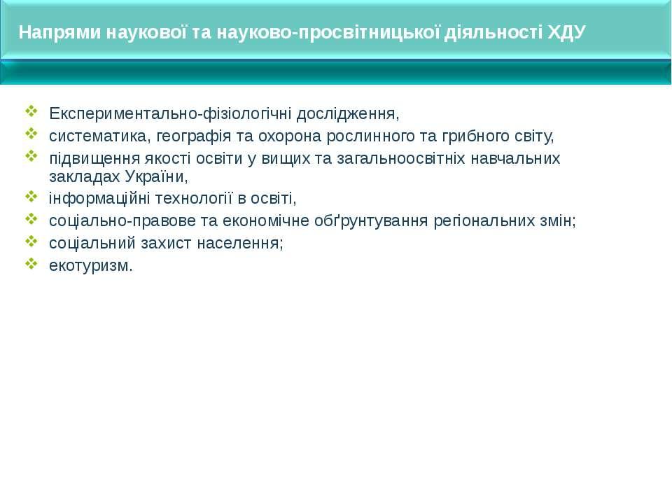 Напрями наукової та науково-просвітницької діяльності ХДУ Експериментально-фі...