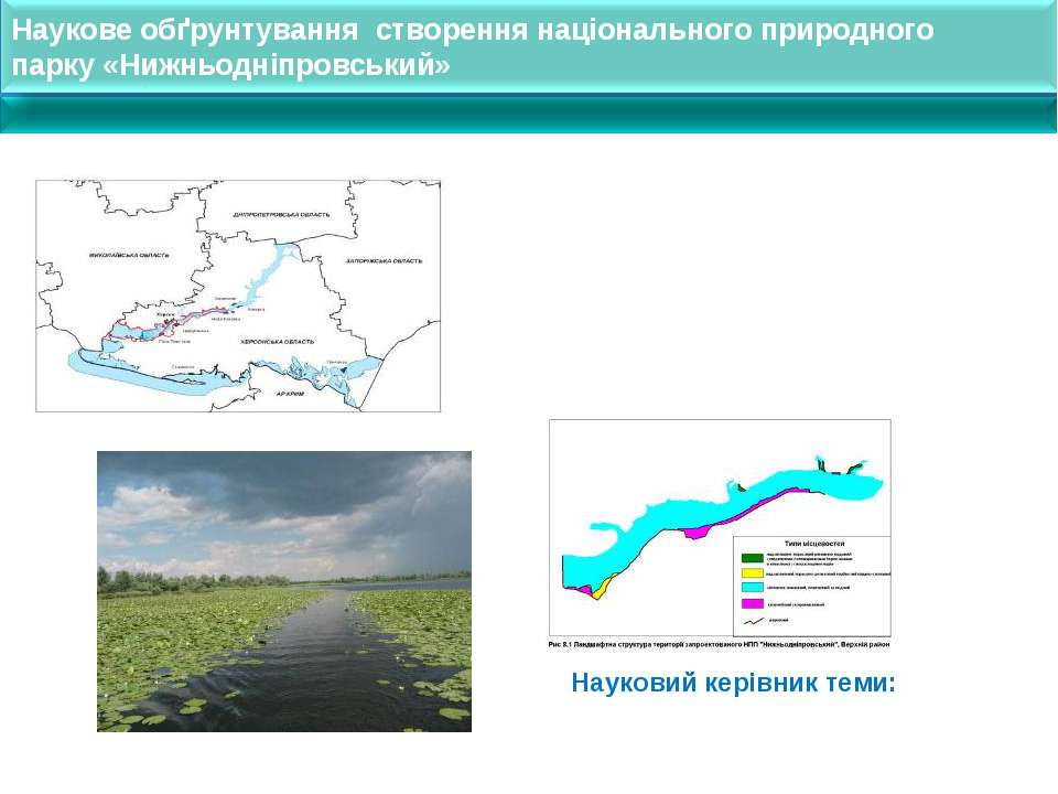 Наукове обґрунтування створення національного природного парку «Нижньодніпров...