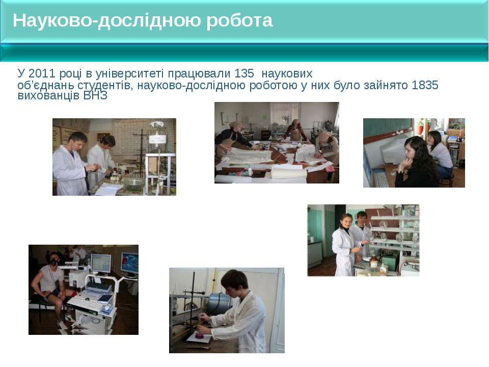 У 2011 році в університеті працювали 135 наукових об'єднань студентів, науков...