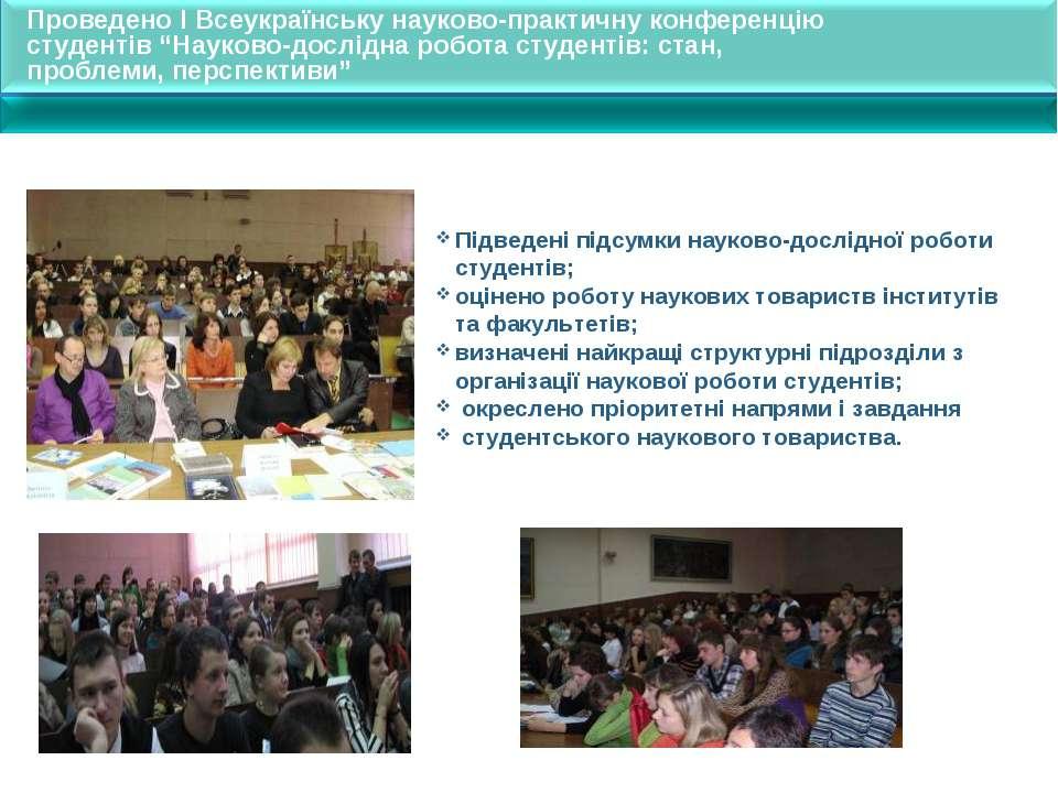 """Проведено I Всеукраїнську науково-практичну конференцію студентів """"Науково-до..."""